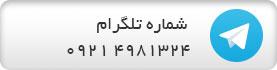 شماره تلگرام کودکو