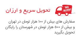 free delivery tehran